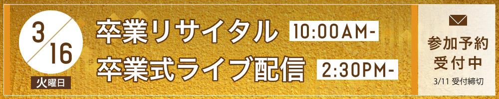 卒業リサイタル・卒業式ライブ配信