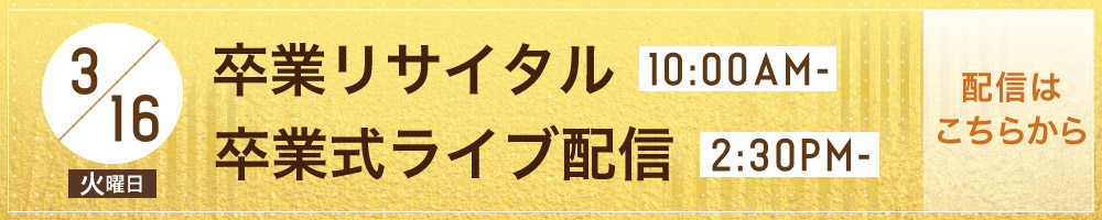 卒業リサイタル・卒業式ライブ配信 3/16